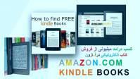 کسب درامد میلیونی از فروش کتاب درامازون