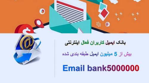 بانک ایمیل بیش از 5 میلیون کاربر اینترنتی